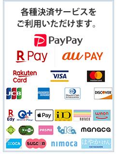 各種クレジットカードも使えます。